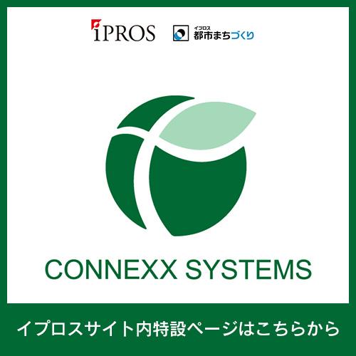 イプロスサイト内CONNEXX SYSTEMS特設サイトリンクバナー