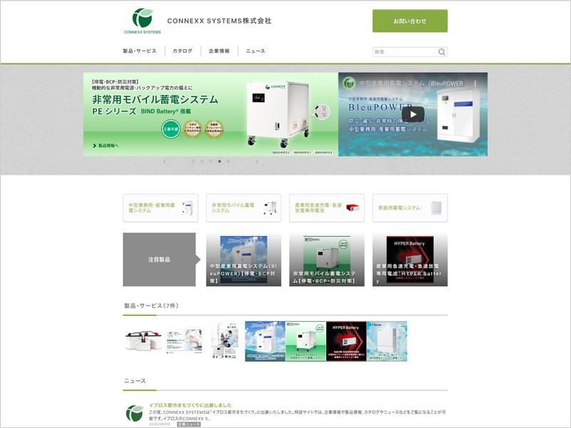 イプロスサイト内にCONNEXX SYSTEMSの特設サイトを開設