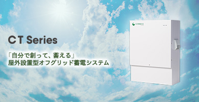 家庭用蓄電システム(屋外設置型)