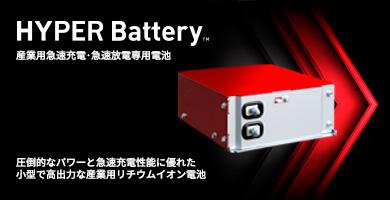 産業用急速充電・急速放電専用電池