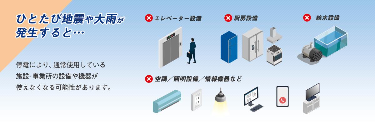 停電により、通常使用している施設や事業所の設備や機器が使えなくなる恐れがあります。