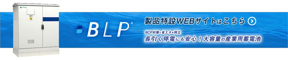 防災・非常時の停電に備える大容量・コンパクトな産業用蓄電池〈BLP〉製品特設サイトへ