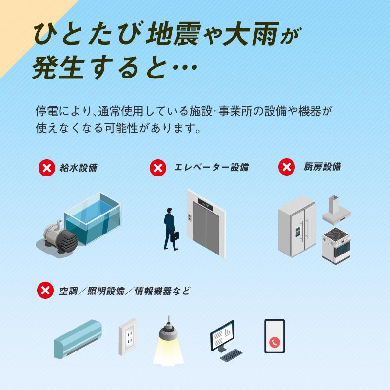 蓄電池で災害時の停電対策