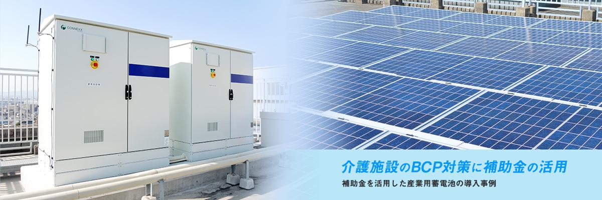 産業用蓄電システムと太陽光発電のソリューション