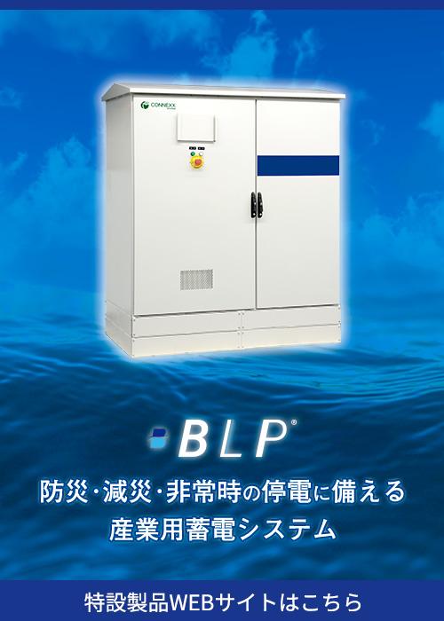 産業用蓄電システム製品サイトへのリンクバナー