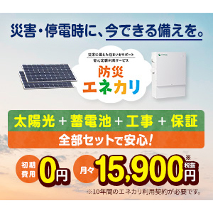 【コネックス】防災エネカリキャンペーン!へのリンクバナー