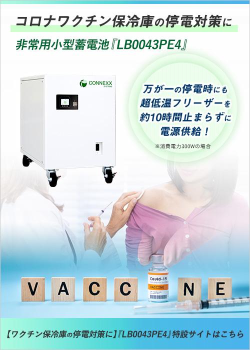 【コロナワクチン保管用フリーザーの停電対策に】非常用小型蓄電システム『PEシリーズ