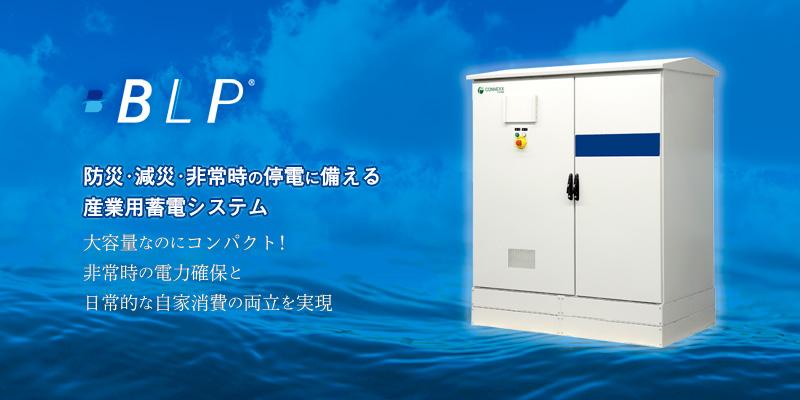 防災・減災・非常時の停電に備える大容量・コンパクトな産業用蓄電システム