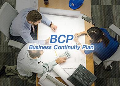 事業継続計画の推進