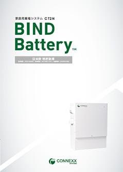 家庭用蓄電システムカタログ表紙