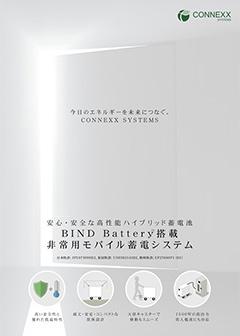 非常用モバイル蓄電システムカタログ表紙