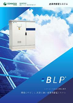 産業用蓄電システムLB0700HNカタログ表紙