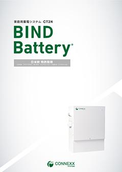 家庭用蓄電システムBB0040CT2Nカタログ表紙