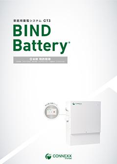 家庭用蓄電システムBB0040CT3カタログ表紙