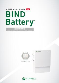 家庭用蓄電システムBB0040CT4カタログ表紙