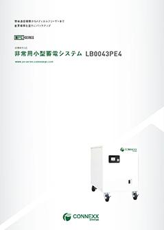 非常用小型蓄電システムLB0043PE4カタログ表紙