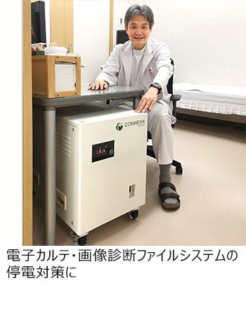 電子カルテ・画像診断ファイルシステムの停電対策に