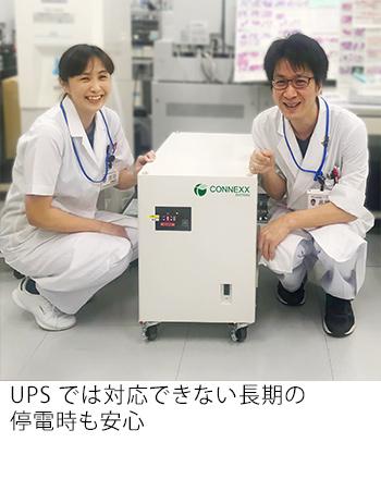 UPS では対応できない長期の停電時も安心