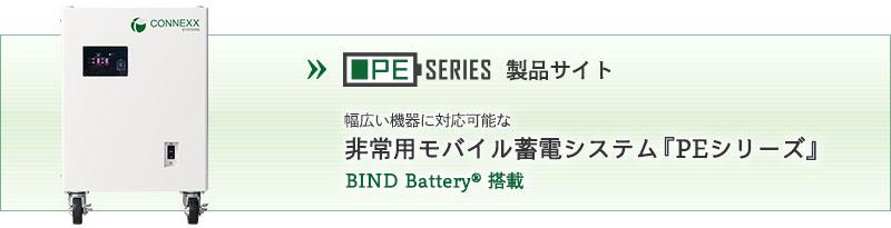 PEシリーズ製品サイトへのリンクバナー