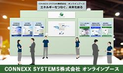 CONNEXX SYSTEMS株式会社 オンラインブースへ