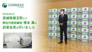 宮城県蔵王町で弊社代表が記者会見を行いました(2021/4/21)