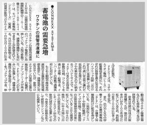 電子デバイス産業新聞(2021年5月13日号)に弊社蓄電システムを取り上げていただきました。